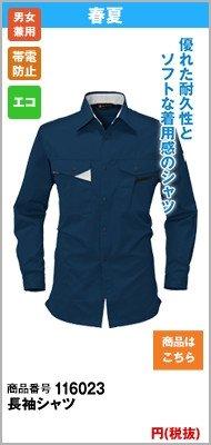 ネイビーの長袖シャツ