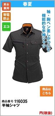 バートル6035 半袖シャツ