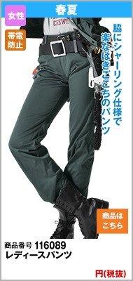脇にシャーリンク使用で楽な履き心地パンツ・バートル6089