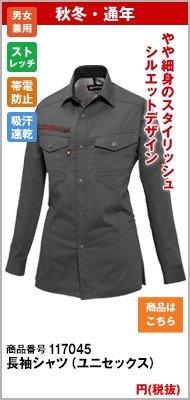 バートル7045長袖シャツ