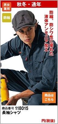 バートル8015 長袖シャツ