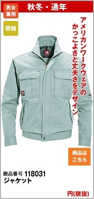 緑の作業服・ジャケット8031