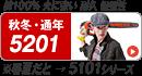 バートル5201