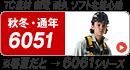 バートル6051