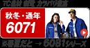 バートル6071