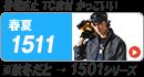 バートル1511