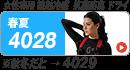 バートル4028