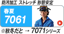 バートル7061
