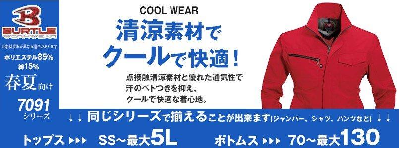 赤・レッド作業服 7091シリーズ