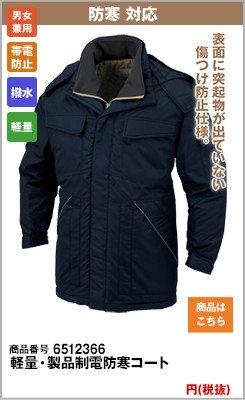 12366 防寒コート