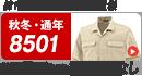 コーコス(co-cos) 8501