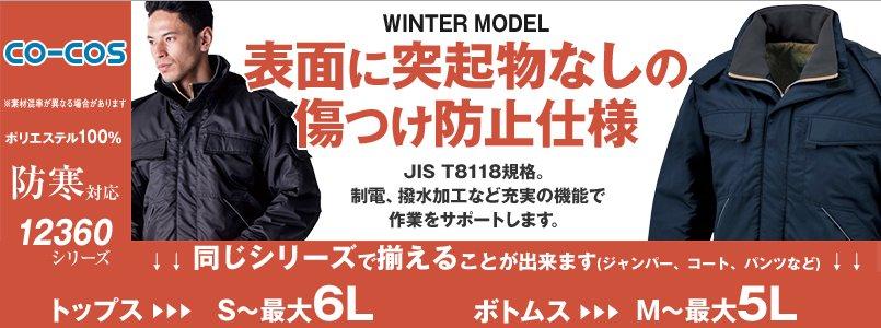 防寒12360シリーズ