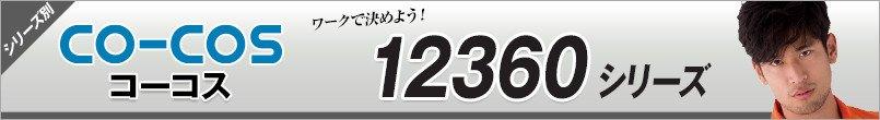 コーコス12360