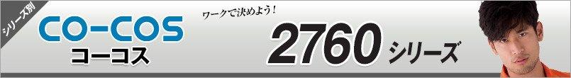 コーコス2760