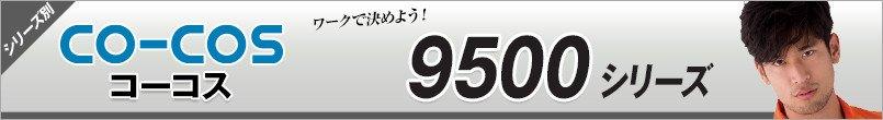 コーコス9500