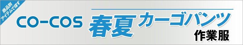 作業服コーコス|春夏-カーゴパンツ