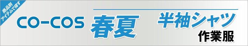作業服コーコス|春夏-半袖シャツ