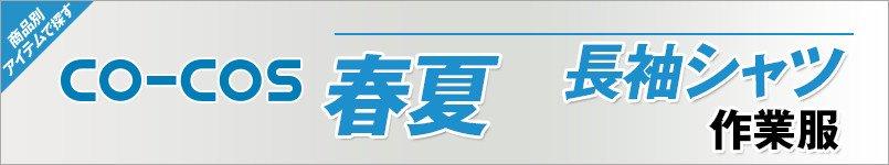 作業服コーコス 春夏-長袖シャツ