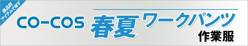 作業服コーコス|春夏-ワークパンツ