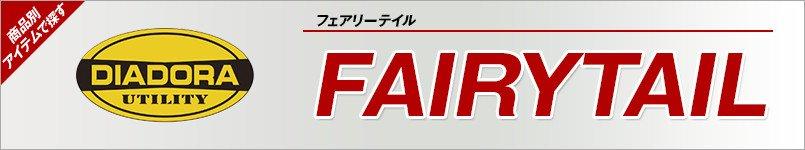 安全靴ディアドラ|FAIRYTAIL(フェアリーテイル)