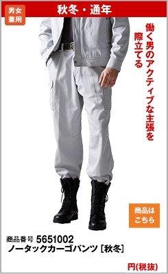 かっこいい作業ズボン。Jawinノータックカーゴパンツ 51002