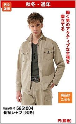 頑丈な素材で作業服に最適。Jawin長袖シャツ 51004