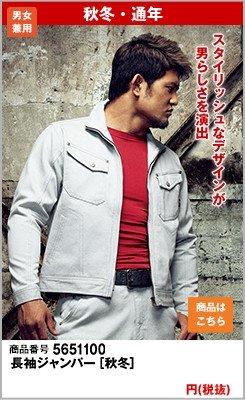 かっこいい男の作業服。Jawinジャンパー 51100