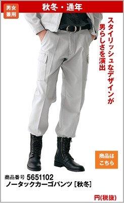 スタイリッシュで男らしい作業ズボン。Jawinノータックカーゴパンツ 51102