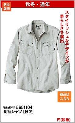 綿100%の耐久性が人気のJawin長袖シャツ 51104