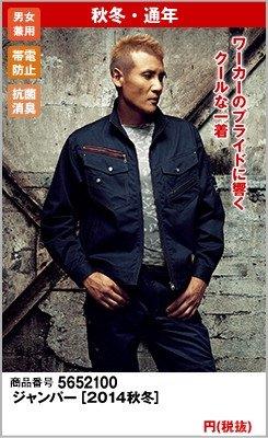 新庄剛志が着る、ヨーロピアンテイストがかっこいいJawinの人気秋冬作業着 ジャンパー 52100