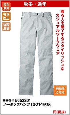 機能性も備えたかっこいい作業ズボン。ノータックパンツ 52201