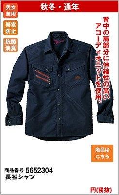 アクセントの赤がかっこいいJawin長袖シャツ 52304