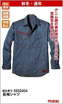 デニム調の素材感がかっこいいJawinの人気長袖シャツ 52404