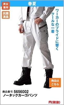 業界最安値挑戦中!ワーカーのプライドに響くクールな作業服カーゴパンツ・Jawin56002