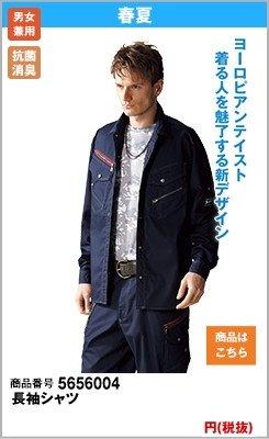 スーパーセール対象商品!かっこいいデザインで人気の作業服・Jawin56004