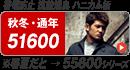 ジャウィン(jawin) 51600