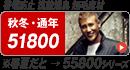 ジャウィン(jawin) 51800