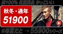 ジャウィン(jawin) 51900