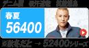 ジャウィン(jawin) 56400