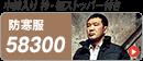 ジャウィン(jawin) 58300