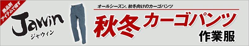 作業服JAWIN秋冬カーゴパンツ