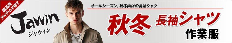 作業服JAWIN秋冬長袖シャツ