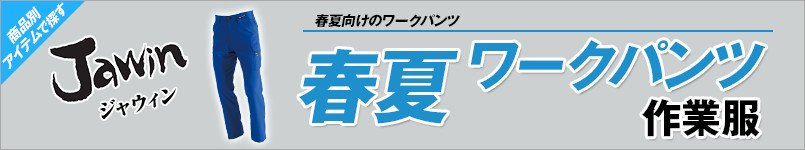 作業服JAWIN春夏ワークパンツ