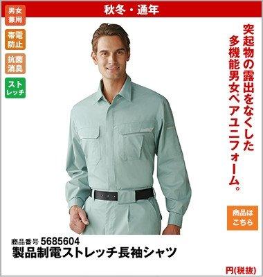 製品制電ストレッチ長袖シャツ