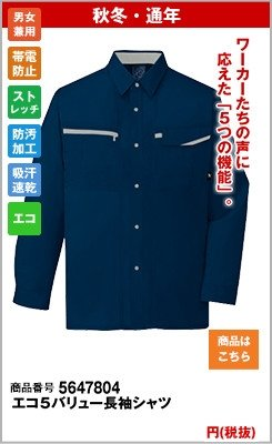 エコ5バリュー長袖シャツ