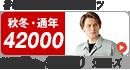 自重堂42000