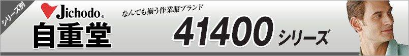 自重堂作業服41400