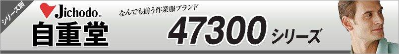 自重堂 47300シリーズ