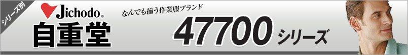 自重堂 47700シリーズ