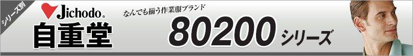 作業服 自重堂 AW80200シリーズ